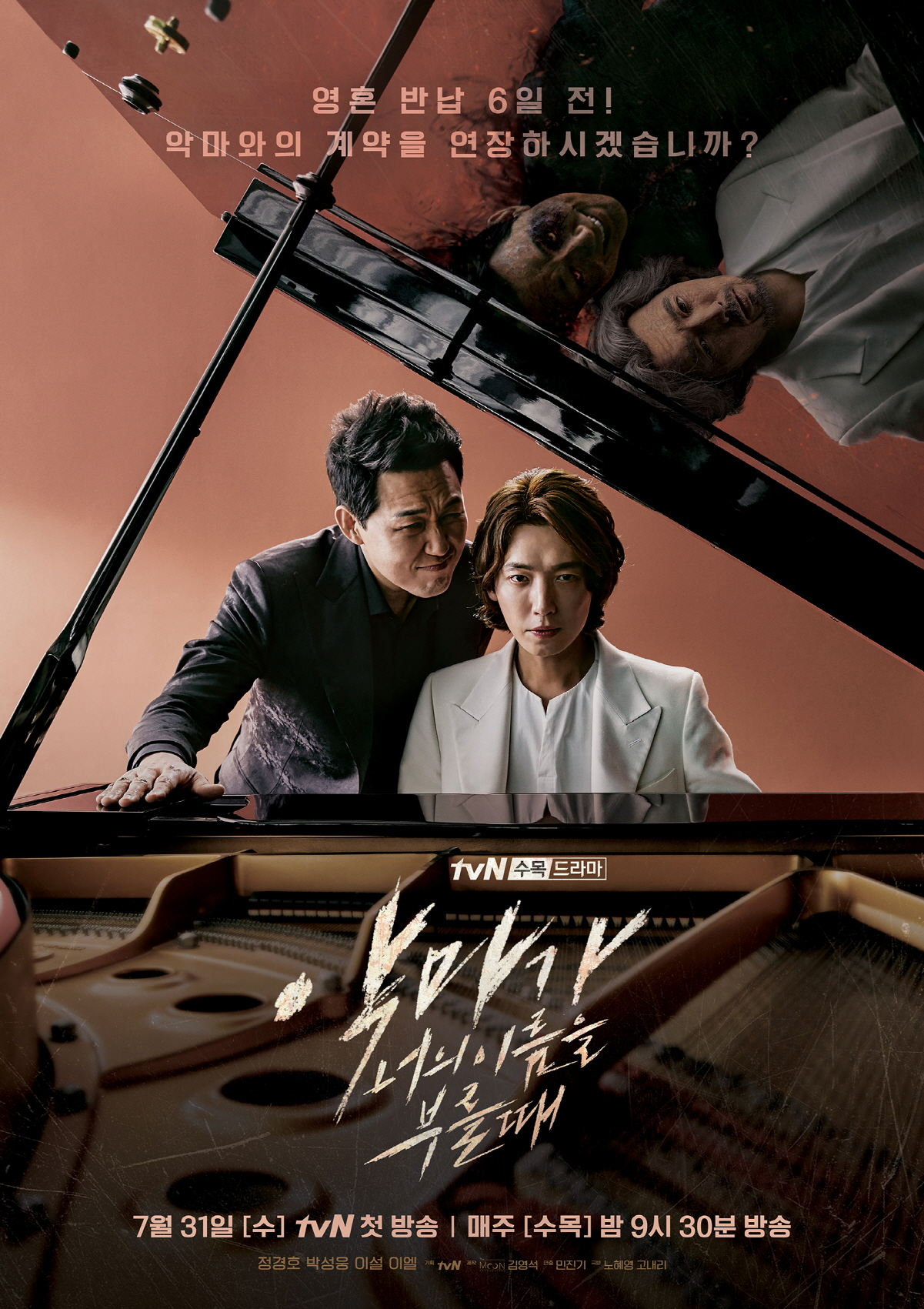 drama korea underrated 2019