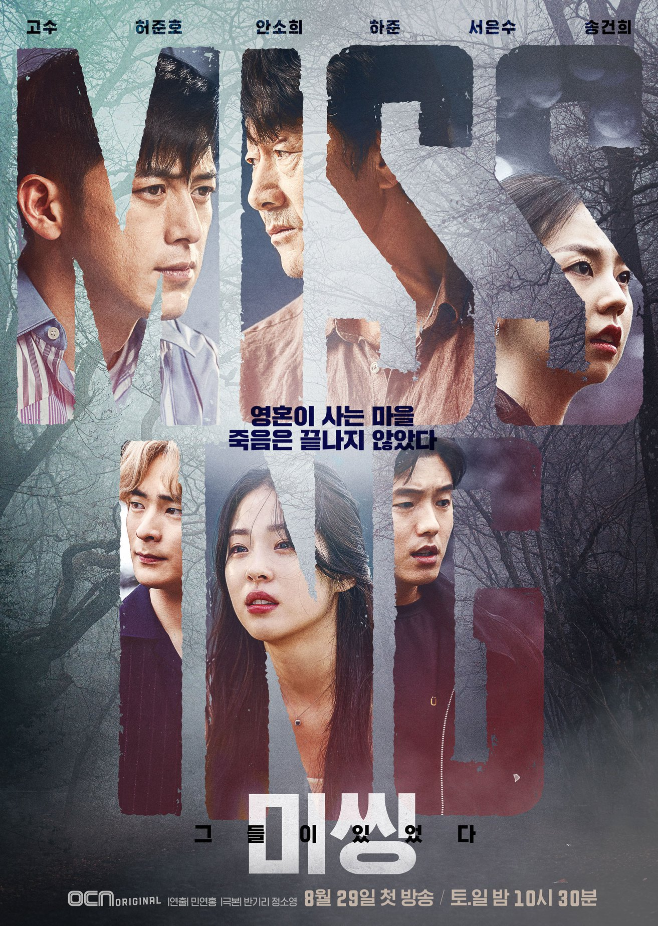 nonton missing: the other side