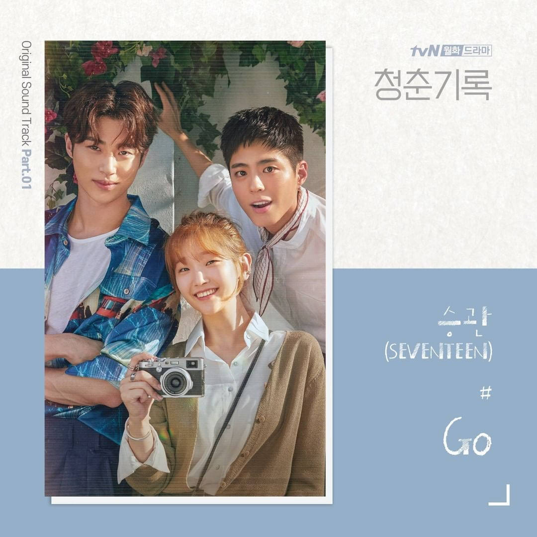 download ost record of youth part 1 Go Seungkwan SEVENTEEN