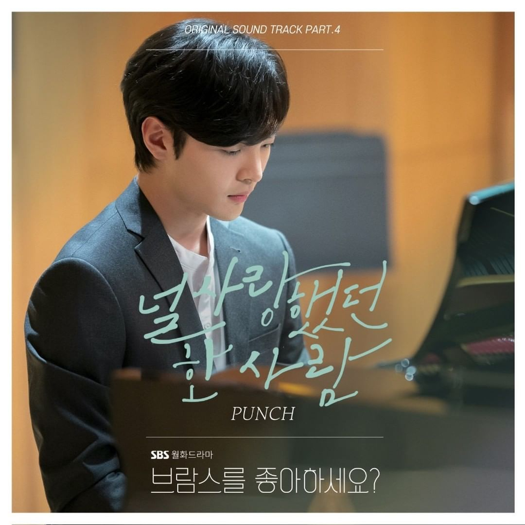 download lagu love me punch ost part 4 do you like brahms?