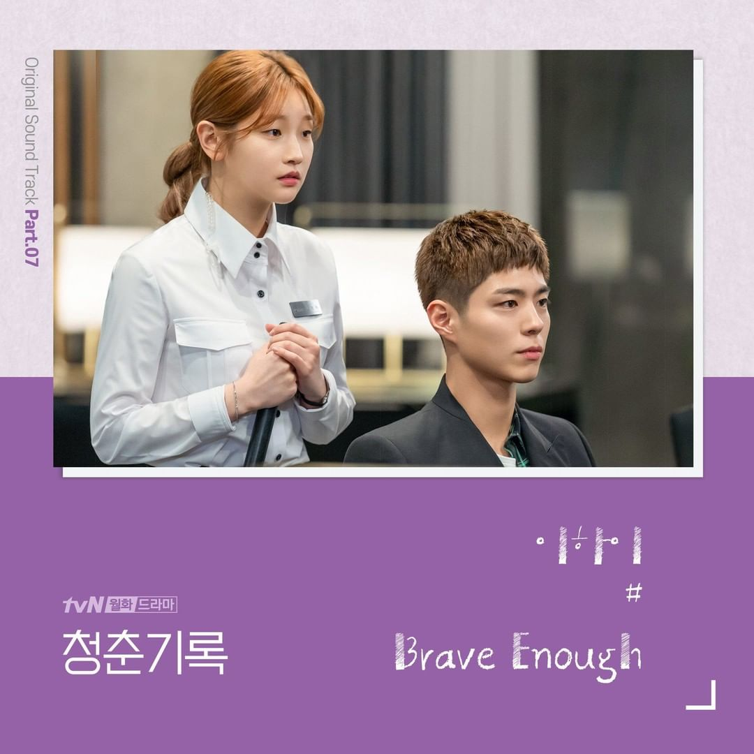 download lagu brave enough lee hi ost part 7 record of youth