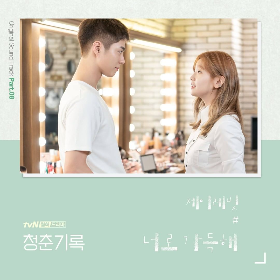 download ost part 8 Record of youth
