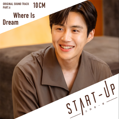 download ost start up part 7 Where is my dream 10 CM