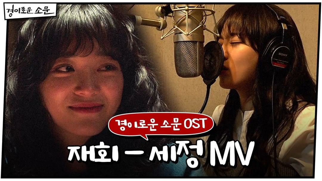 download lagu meet again sejeong ost part 2 The Uncanny Counter