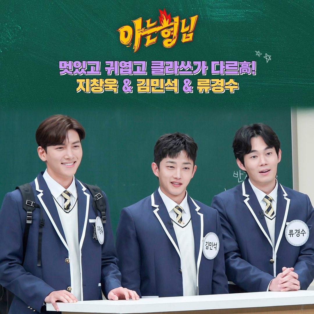 download knowing brother 260