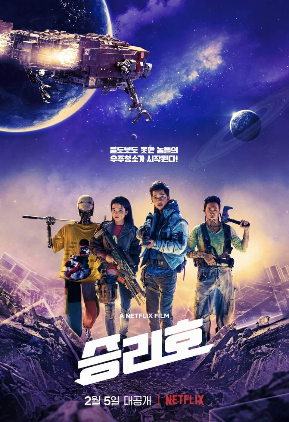 nonton streaming space sweepers